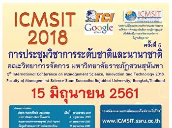 คณะวิทยาการจัดการ มหาวิทยาลัยราชภัฏสวนสุนันทา ขอเชิญนิสิต นักศึกษา คณาจารย์ ผู้ที่สนใจ ส่งบทความเข้าร่วมการประชุมวิชาการระดับชาติและนานาชาติ ครั้งที่ 5 ICMSIT 2018