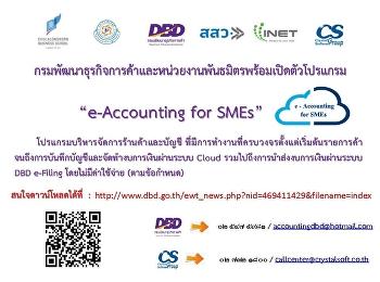 กรมพัฒนาธุรกิจการค้าแจกฟรีโปรแกรมทำบัญชีเพื่อช่วยเหลือ SMEs ไทย