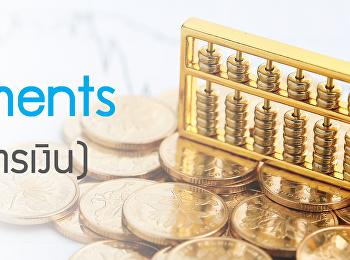 มาตรฐานการรายงานทางการเงิน (กลุ่มเครื่องมือทางการเงิน)