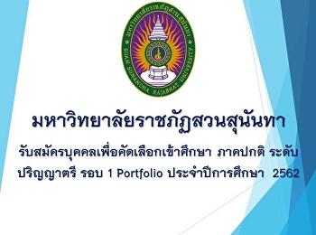 มหาวิทยาลัยราชภัฏสวนสุนันทา รับสมัครบุคคลเพื่อคัดเลือกเข้าศึกษา สาขาวิชาการบัญชี ภาคปกติ ระดับปริญญาตรี รอบ 1 Portfolio ประจำปีการศึกษา  2562