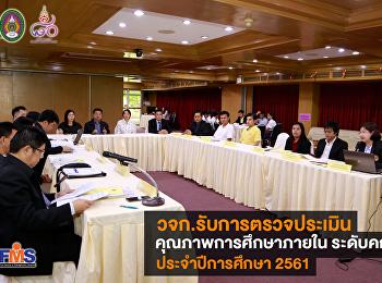 คณะวิทยาการจัดการ ประชุมชี้แจงโครงการฝึกงานในต่างประเทศ ประจำปี 2562